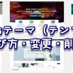 Wordpressテーマ(テンプレート)の選び方・変更・削除方法
