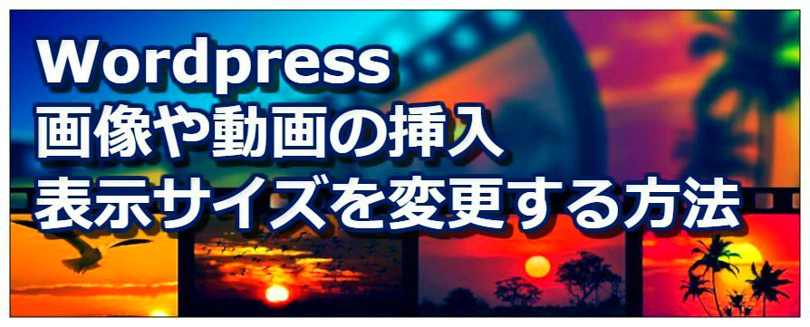 保護中: 【WordPress】画像や動画の挿入、表示サイズを変更する方法