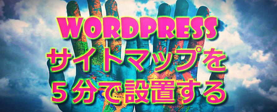 【WordPress】サイトマップを5分で設置する方法