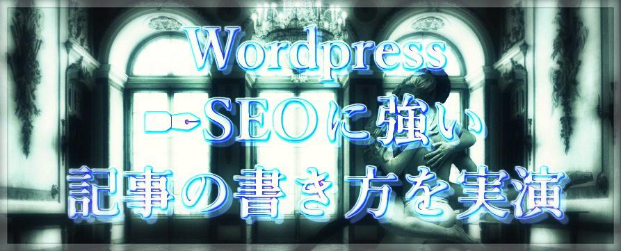 保護中: 【WordPress】SEOに強い記事の書き方を実演