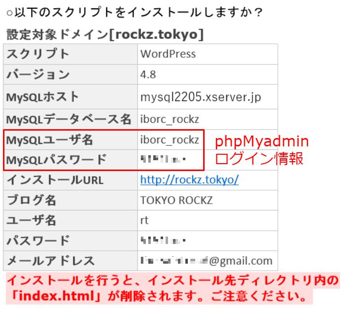 phpMyadminログイン情報 X SEREVER