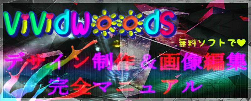 ViVidWoods