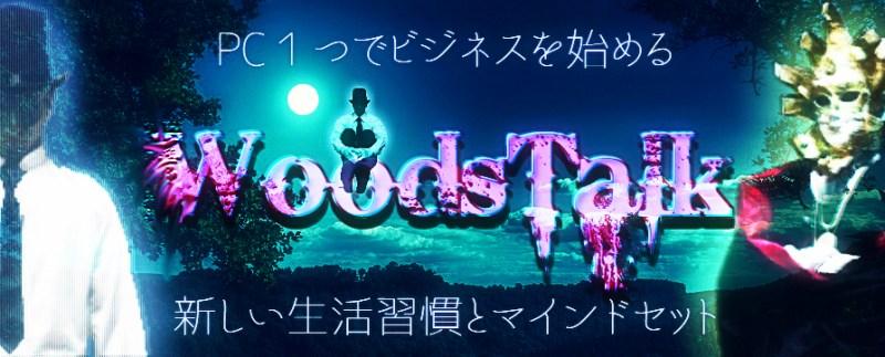 WoodsTalk(ウッズトーク)
