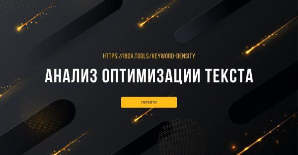 Анализ SEO оптимизации текста онлайн