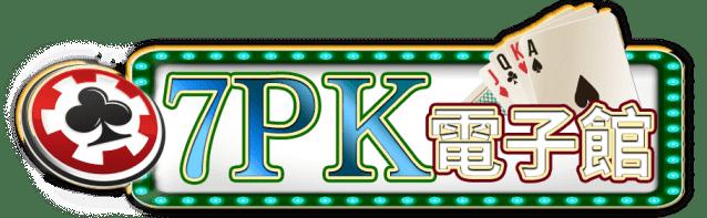 前往淘金娛樂城7PK電子遊戲館