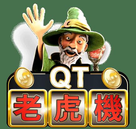 QT電子遊戲|QT老虎機-QT老虎機遊戲種類多達100多種,真的是不怕你不玩,怕你玩不完哩!QT電子技術也支援HTML5、App、Web,你可以不用下載應用程式,點擊網頁瀏覽器或拿起手機就可以直接玩