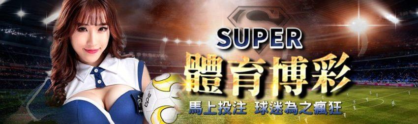 SUPER體育是富有專業、充滿熱情、持續不斷前進的團隊