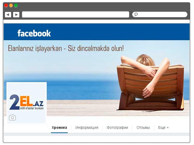 Pulsuz Elanlar Saytının Facebook səhifəsinin irəliləməsi