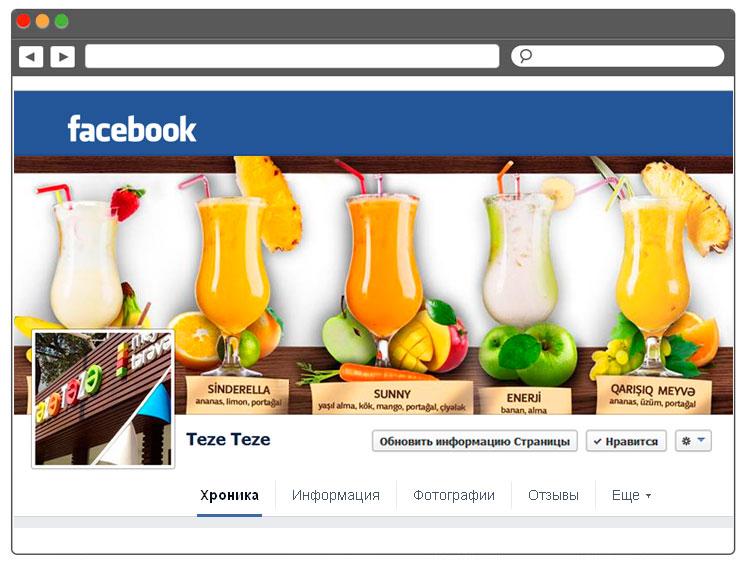 Social Media Marketing для магазина фруктов и овощей
