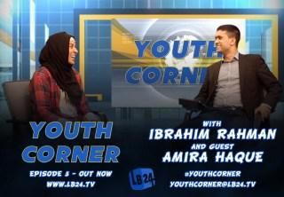 Youth Corner | Episode 5 | Amira Haque