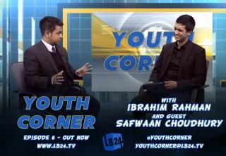 Youth Corner | Episode 6 | Safwaan Choudhury