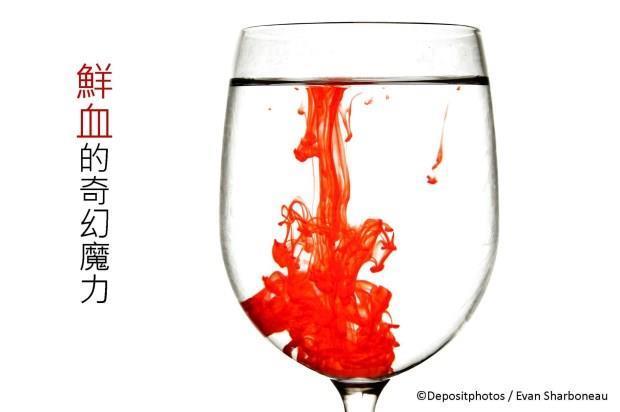從生飲人血到謀殺親夫:揭開輸血的秘密