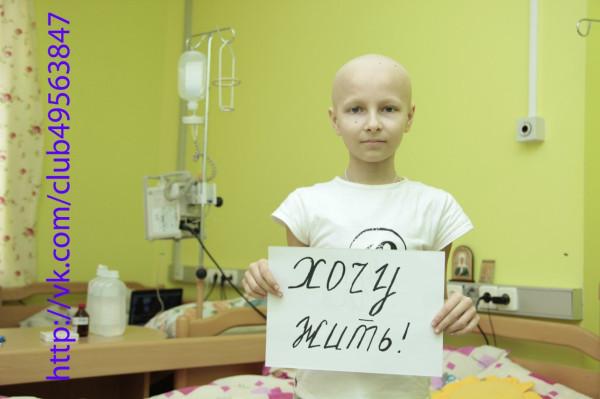 Помогите спасти жизнь ребенку!: flitta — LiveJournal