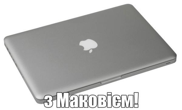 macbook_pro - з Маковієм