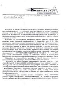 13-01-24 lt_Под.ШЕУ-1.1