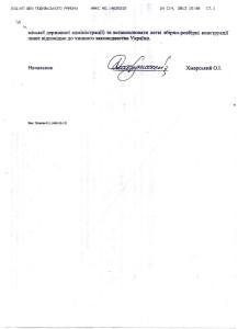13-01-24 lt_Под.ШЕУ-1.2