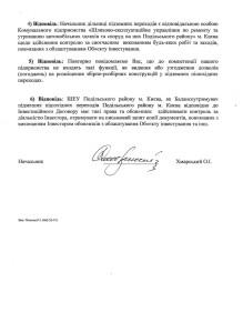 13-01-29 lt_Под.ШЕУ-2.2