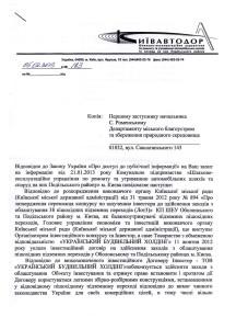 13-02-05 lt_Под.ШЕУ_3.1(публ)