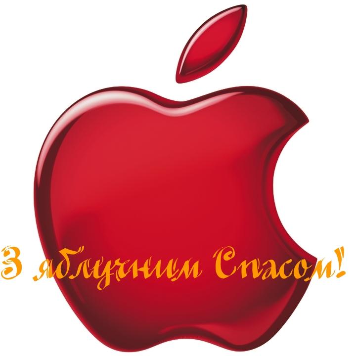 apple_Спас