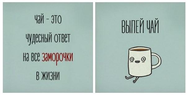 такую прикольные картинки про чай и чаепитие прикольные островной