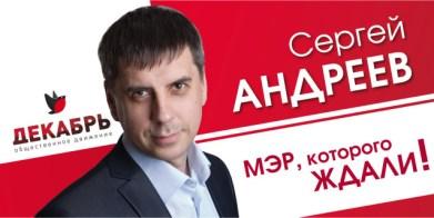 Андреев заявит о своем уходе в Москву?