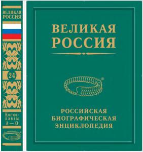 Книга - Железняков Том 1-1