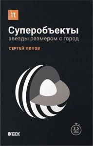Книга - Попов - Суперобъекты