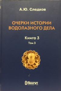 Следков - Очерки водолазного дела 3-3
