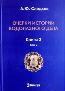 Следков - Очерки водолазного дела 2-2