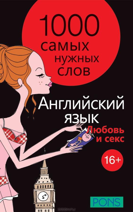 Секс слова по русски