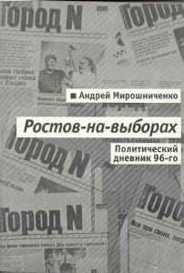 Cover Ростов на выборах 96