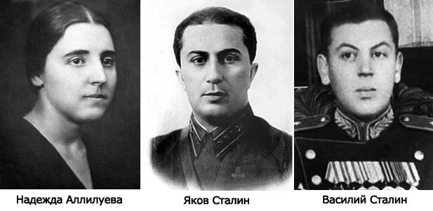 Сталины