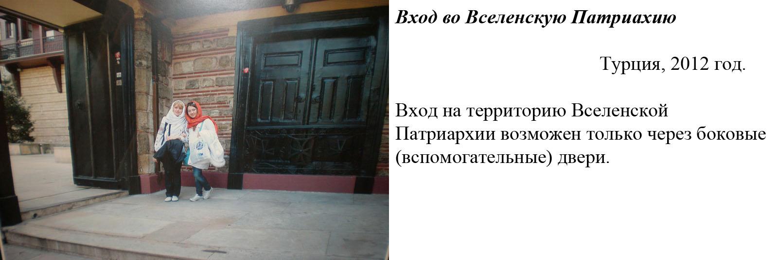 Вход во Вселенскую Патриахию                                            Турция, 2012 год.  Вход на территорию Вселенской Патриархии возможен только через боковые (вспомогательные) двери.