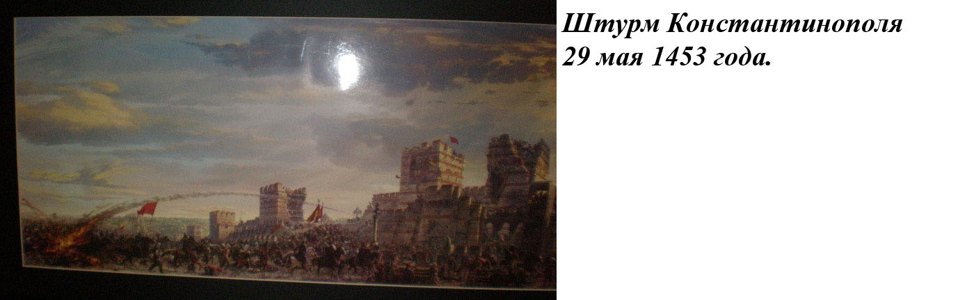 Штурм Константинополя  29 мая 1453 года.