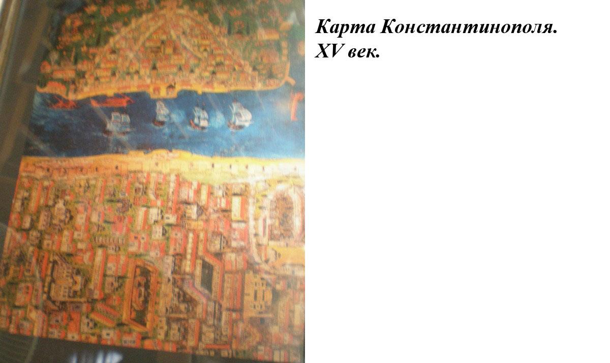 Карта Константинополя. XV век.