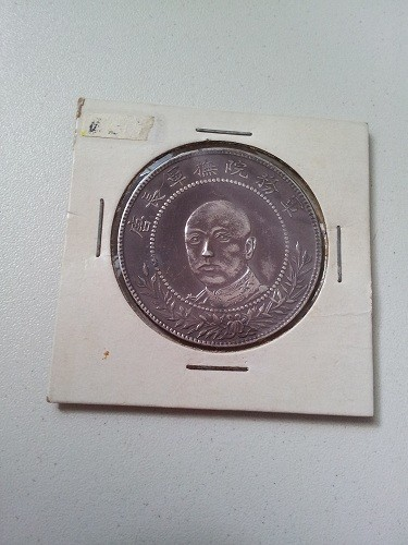 Unknown Taiwanese Coin