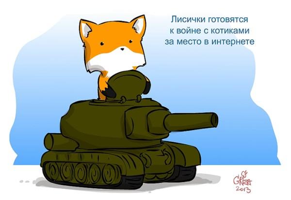 Гитлер Мир Танков mobiprof
