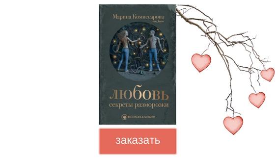 Марина Комиссарова. Любовь: секреты разморозки – заказать