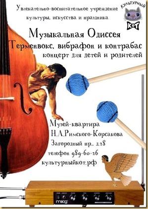 Музыкальная Одиссея