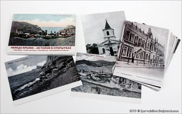 Немцы Крыма — история в открытках: igor_salnikov