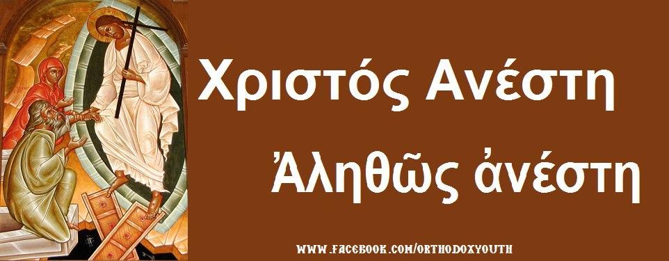 Христос Воскресе! Воистину воскресе! на греческом