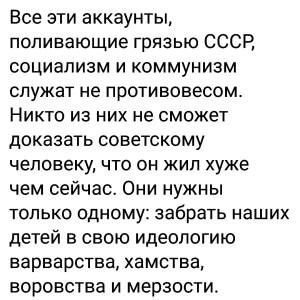 текст_тролли_поливающие_грязью_ссср_1000