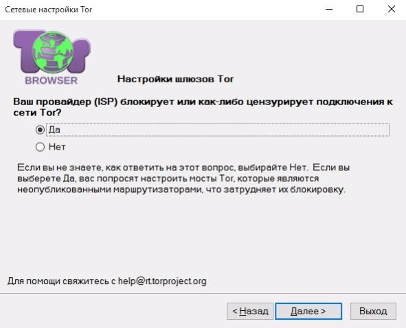 проверка tor browser hudra