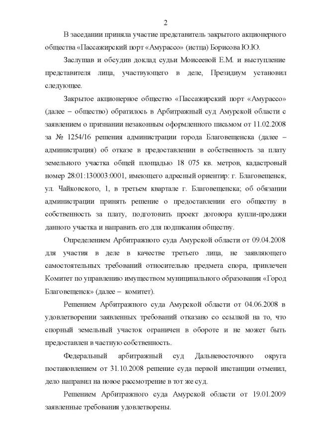 A04-1211-2008_20091222_Reshenija i postanovlenija Президиум Иванов АА_Page_2