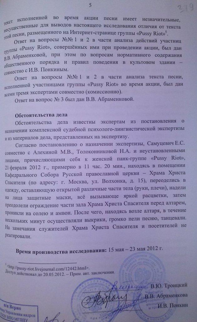 комиссия-5