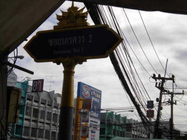 street of twt