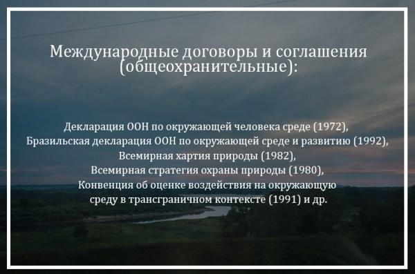 Карта экологического права | Статья | Российская федерация ...