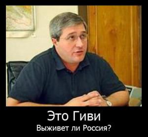 givi_russia