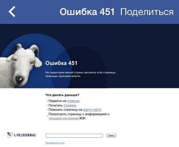 asta văd internauții din federația Rusă