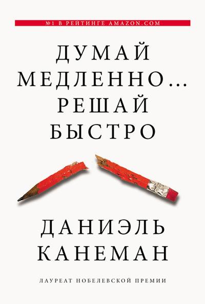 Обложка книги Даниэля Канемана «Думай медленно… решай быстро…»